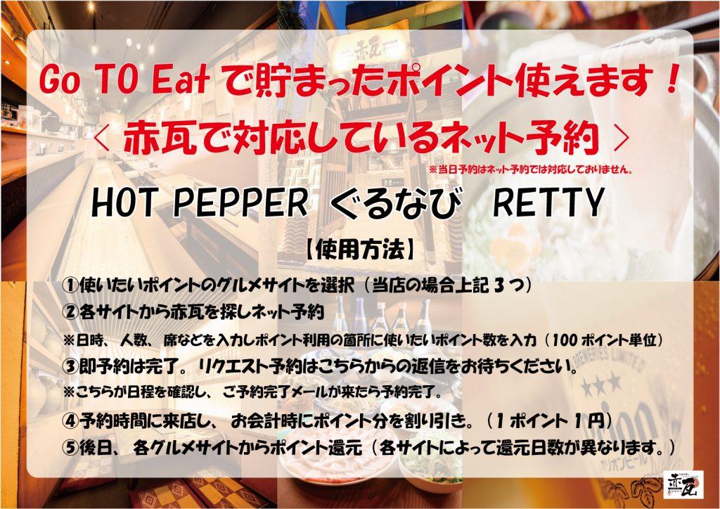 ポイント Goto イート 【レストラン】(3/30更新)Go To